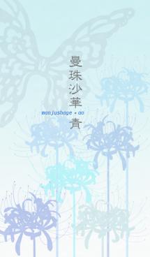 曼珠沙華_青