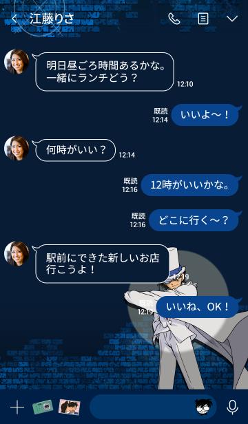 名探偵コナン第二弾の画像(トーク画面)