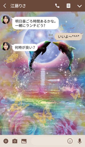恋愛運 ♥Happy Dolphin Rainbow Rose♥の画像(トーク画面)