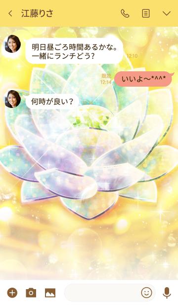 幸運に満たされる蓮の花クリスタルの画像(トーク画面)