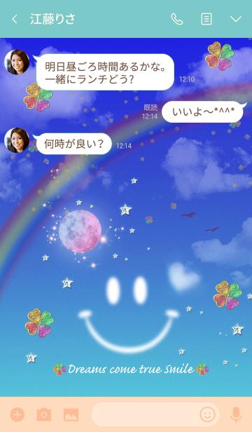 運気アップ Smile Sky Strawberry moonの画像(トーク画面)