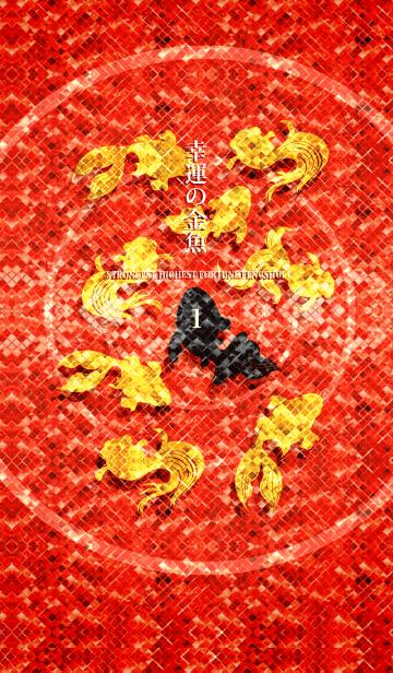 最強最高金運風水 幸運の金魚 1の画像(表紙)