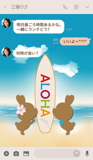 suntan rabbits and surfboard ALOHA 9.の画像(トーク画面)