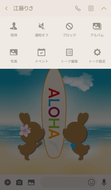 suntan rabbits and surfboard ALOHA 9.の画像(タイムライン)