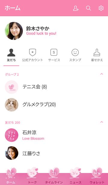 ピンクとハート*水彩風の画像(友だちリスト)