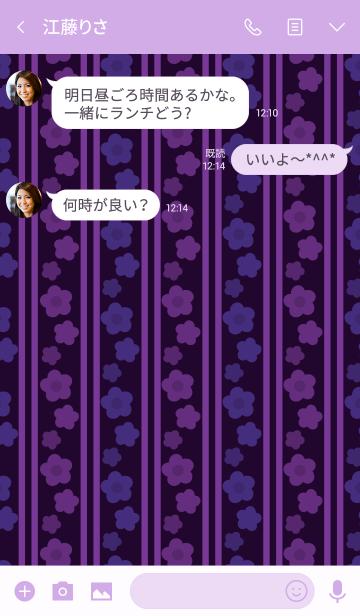 ダブルストライプ -Purple flowers-の画像(トーク画面)