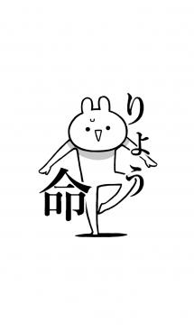 【りょう】好きすぎる名前着せかえ 画像(1)