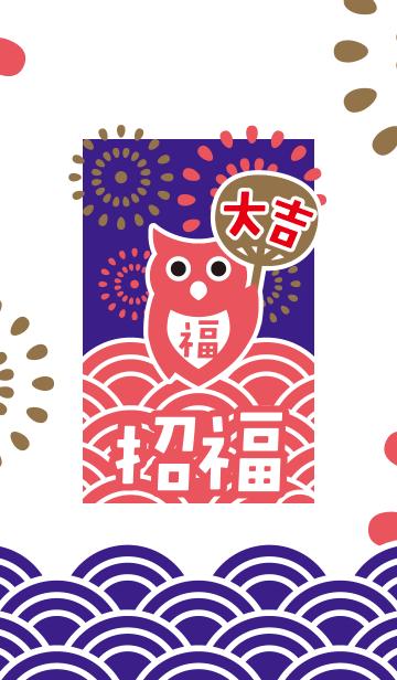 [LINE着せかえ] 夏の招福フクロウ/桃×紫 #popの画像