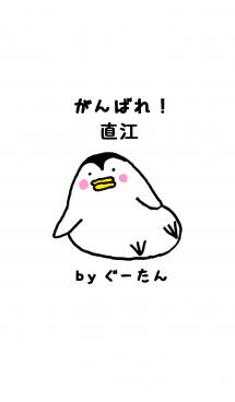 直江さん専用着せかえ by ぐーたん 画像(1)