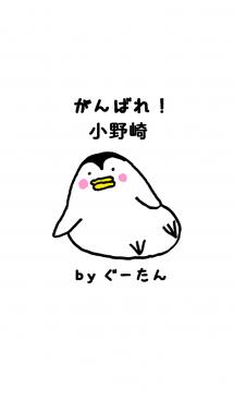 小野崎さん専用着せかえ by ぐーたん 画像(1)