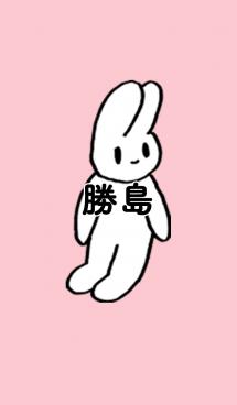 「勝島」by ねこロック 画像(1)