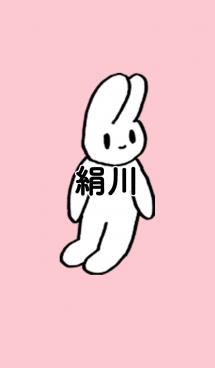 「絹川」by ねこロック 画像(1)