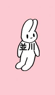 「並川」by ねこロック 画像(1)