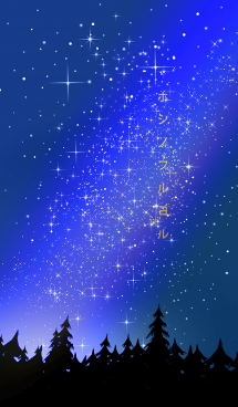 星の降る夜に*25 画像(1)