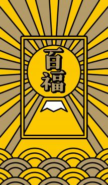 百福/黄×金 画像(1)