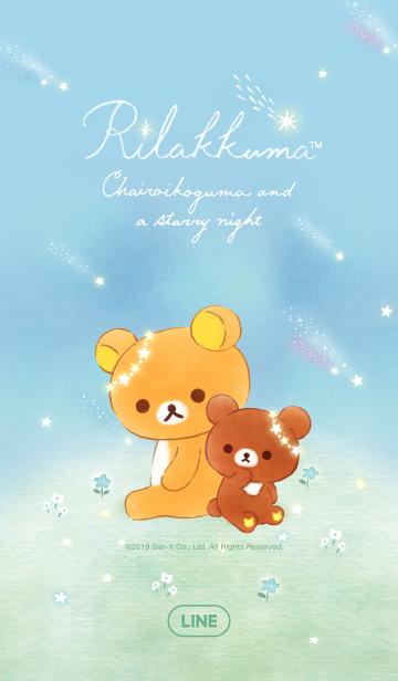 [LINE着せかえ] リラックマ~チャイロイコグマの星降る夜~の画像