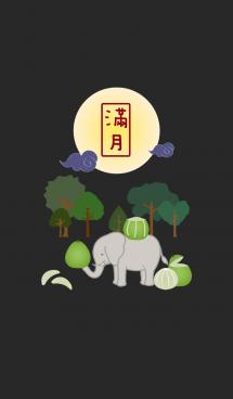 象が中秋節を祝う 画像(1)