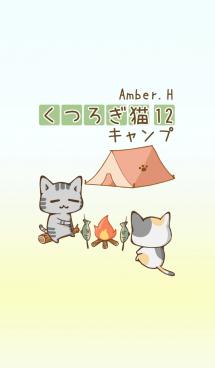 くつろぎ猫 12 キャンプ