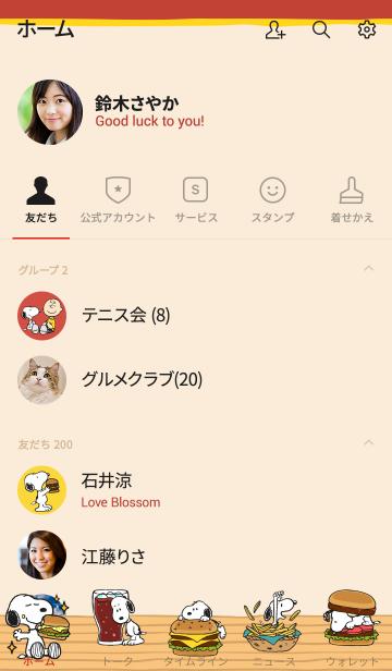 スヌーピー☆ハンバーガーの画像(友だちリスト)