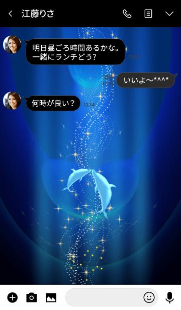 イルカの世界*第32章の画像(トーク画面)
