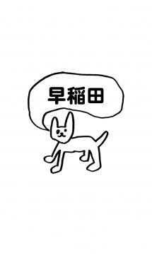 「早稲田」用。シンプル脱力