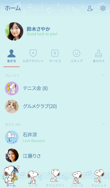 スヌーピー♪ミュージックの画像(友だちリスト)