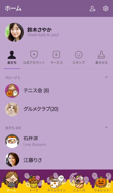 かわいい主婦の1日【ハロウィン2019】の画像(友だちリスト)