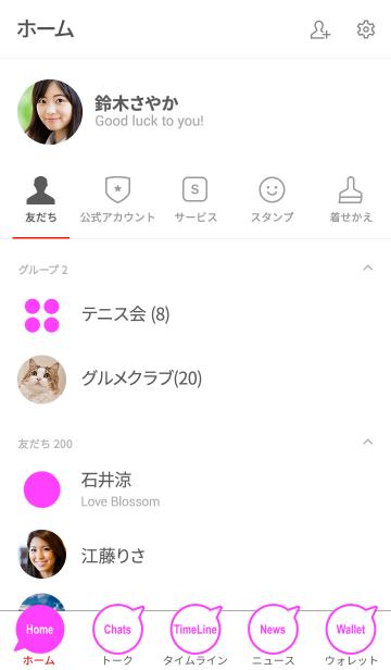 シンプル ホワイト&ピンク No.4の画像(友だちリスト)