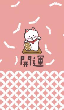 開運!大吉!招き猫!桃色