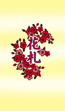 「花札」 画像(1)