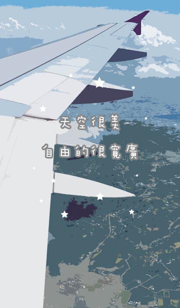 あなたと飛行機の画像(表紙)