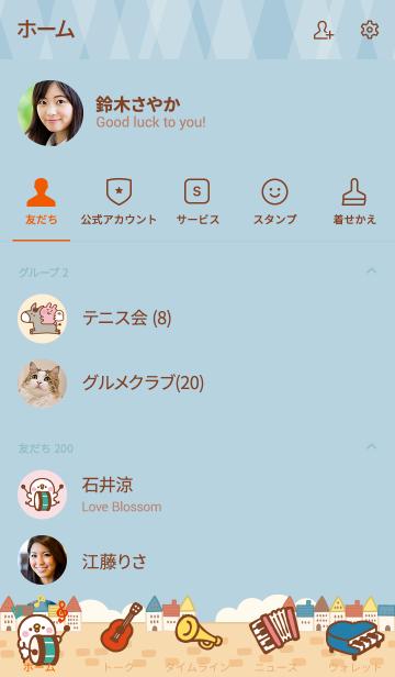 ピスケとうさぎの音楽隊の画像(友だちリスト)