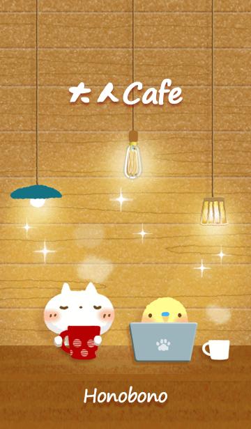 大人Cafe「しろねこ」の画像(表紙)