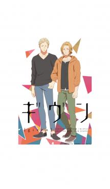 TVアニメ『ギヴン』 春樹&秋彦ver. 画像(1)