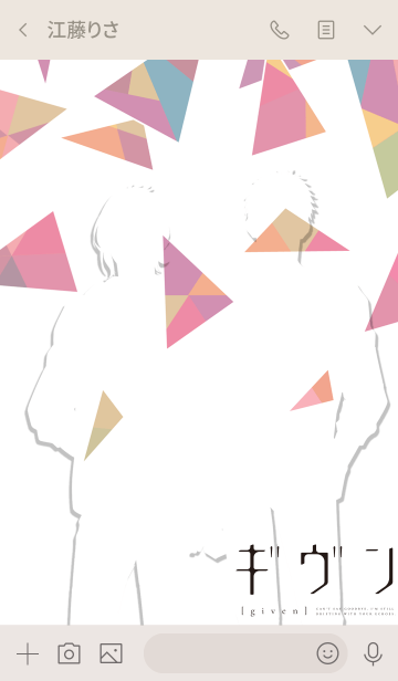 TVアニメ『ギヴン』 春樹&秋彦ver.の画像(トーク画面)