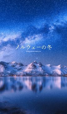 ノルウェーの冬 画像(1)