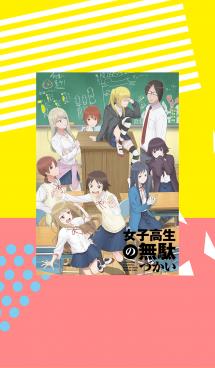 TVアニメ『女子高生の無駄づかい』 画像(1)