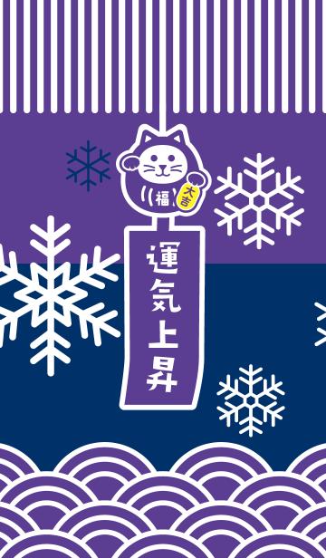 [LINE着せかえ] 雪の風鈴招き猫/紫×藍色の画像