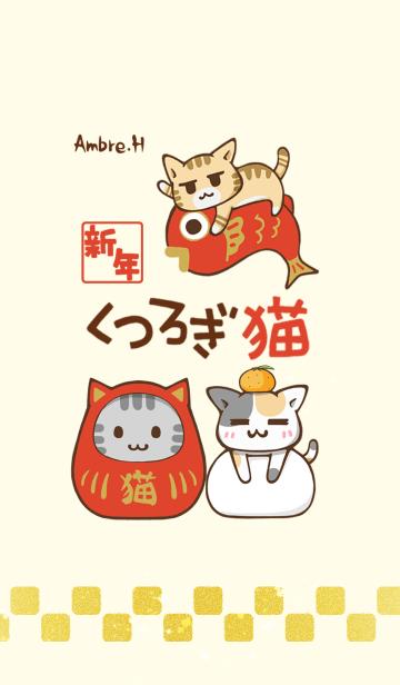 [LINE着せかえ] くつろぎ猫 #新年の画像