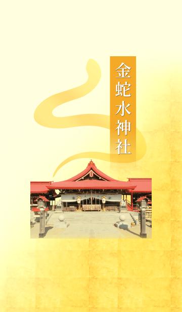 [LINE着せかえ] 金蛇水神社 金運開運の画像