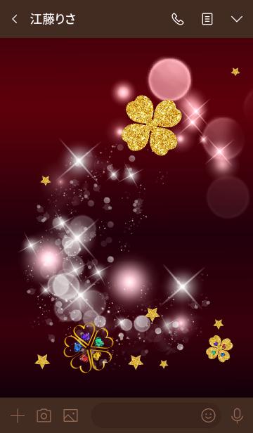 グングン運気が上がる金のクローバー:Brownの画像(トーク画面)