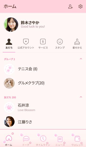 Cute Cat Paw 2! (Pink Ver.3)の画像(友だちリスト)