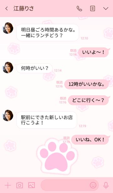 Cute Cat Paw 2! (Pink Ver.3)の画像(タイムライン)