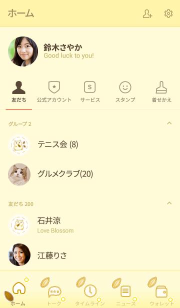 Cute Little Hamster 2! (Yellow V.5)の画像(友だちリスト)