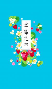 いちご花布【台湾モチーフ】 画像(1)