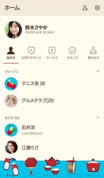 いちご花布【台湾モチーフ】の画像(友だちリスト)