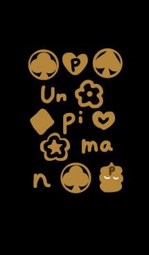 ウンPマン モノグラム 黒