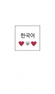 韓国語 着せかえ =smile heart=*
