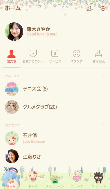 サンリオキャラクターズ フォレストの画像(友だちリスト)