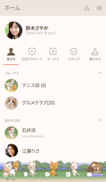 水車小屋の猫の画像(友だちリスト)